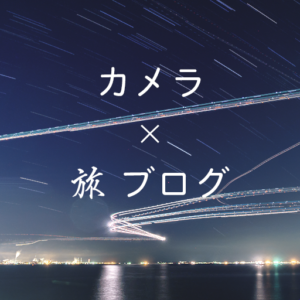 カメラ×旅ブログ アイコン