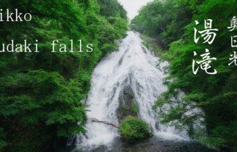 栃木・奥日光 夏の風景 湯滝(ゆだき) | 栃木県日光市